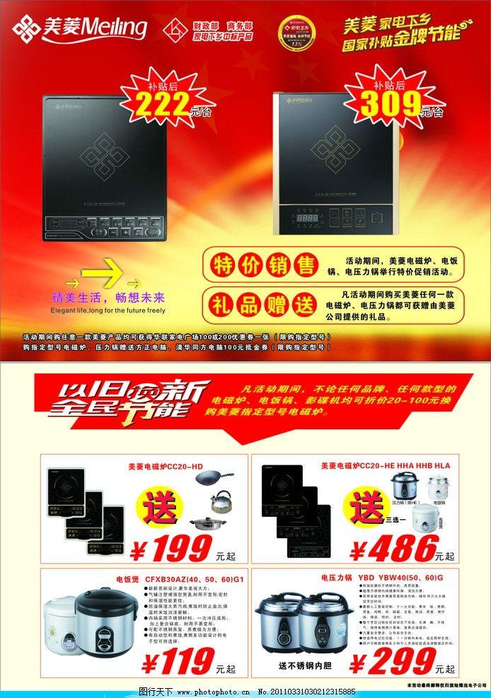 美菱宣传单 电磁炉 电饭煲 dm宣传单 广告设计 矢量 cdr