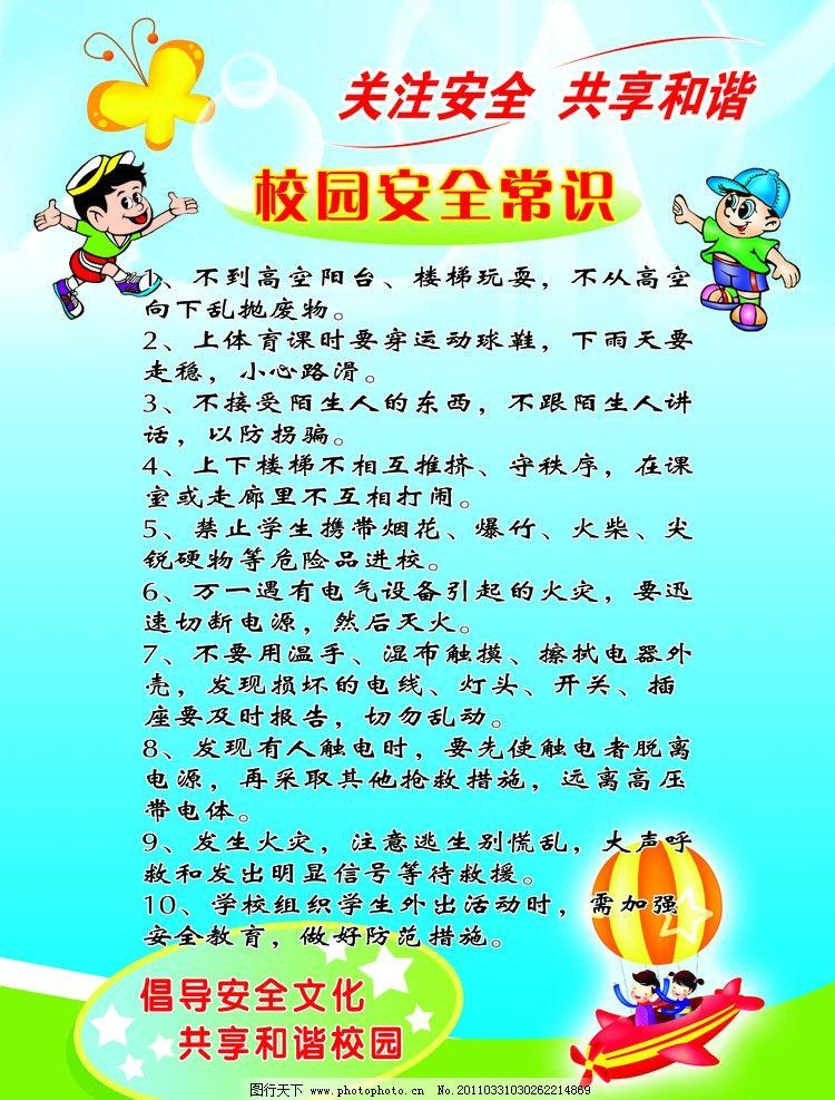 校园安全常识展板 校园安全 常识 卡通人物 安全文化 气球 卡通飞机
