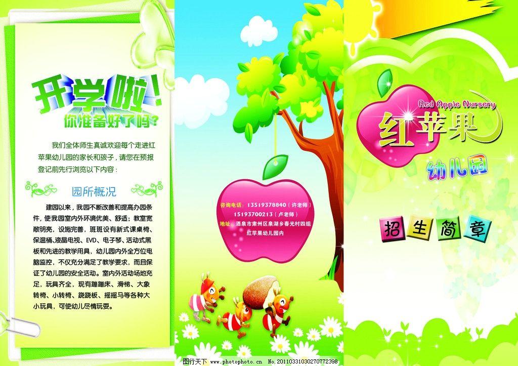 红苹果幼儿园招生三折页 封面封底 开学了你准备好了吗 卡通 苹果