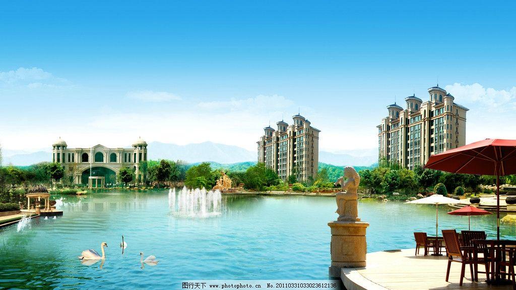 湖景美宅 地产广告 湖景 喷泉 天鹅 雕塑 太阳伞 园林 欧式建筑 亭子