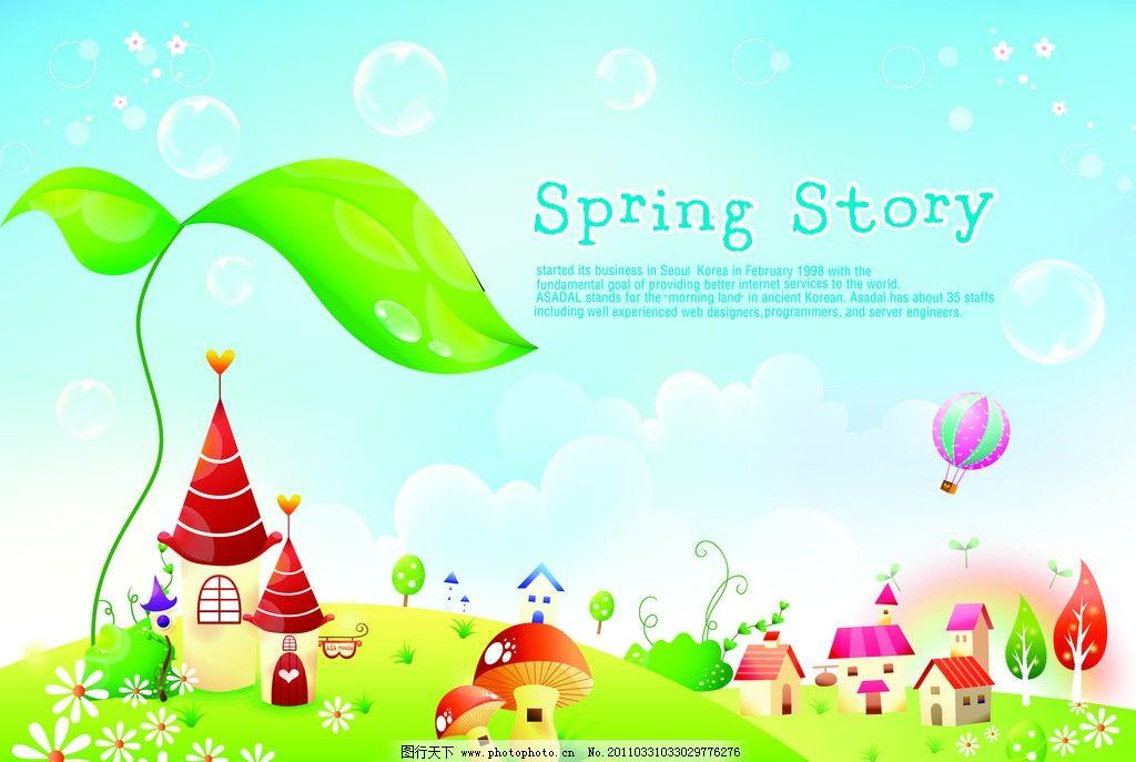 春天的童话 春天 童话 蘑菇 房子 树苗 小数 热气球 泡泡 小花 彩虹