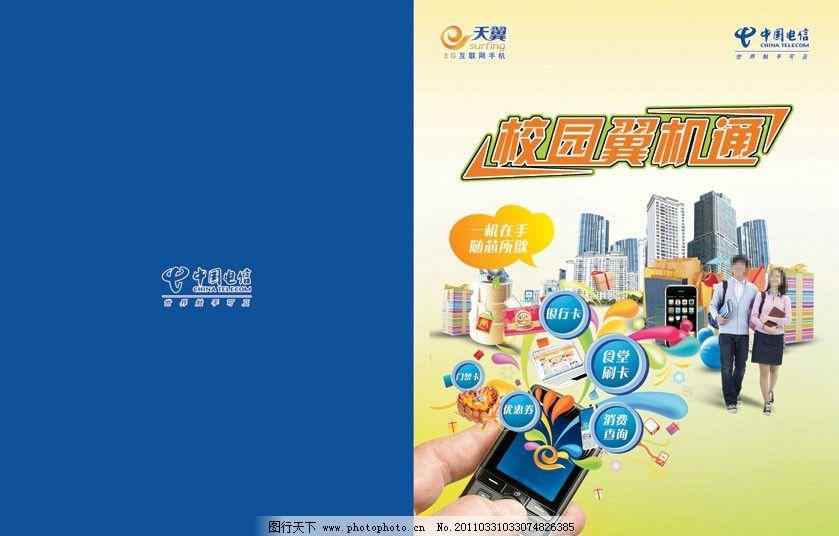 中国电信 校园 天翼 天翼手机 手机卡 人 情侣 学生 房子 书
