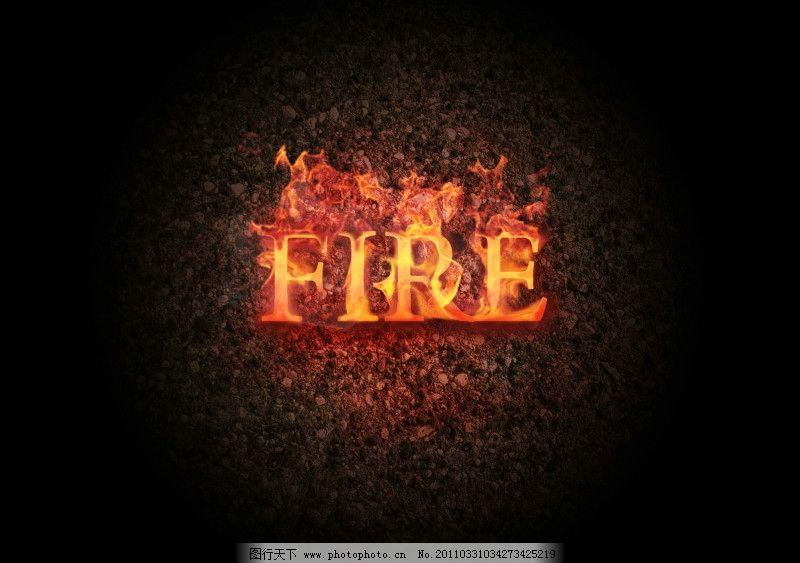 火焰字 字体 效果 英文火焰字体 英文字体 字体下载 源文件
