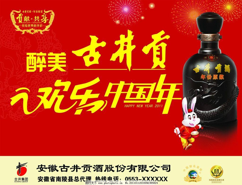 古井贡酒图片,醉美古井贡,兔子,打鼓,烟花,欢乐中国年,艺术字