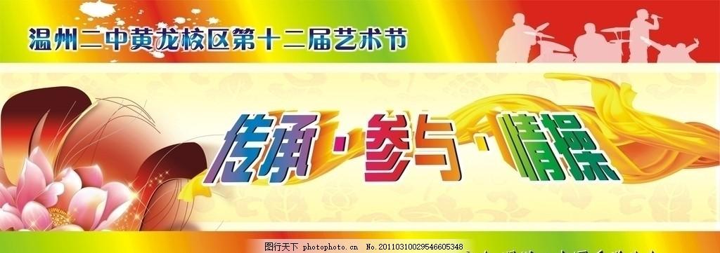 艺术节,文化节,炫背景,动感背景,红黄绿背景,油漆点,立体字体